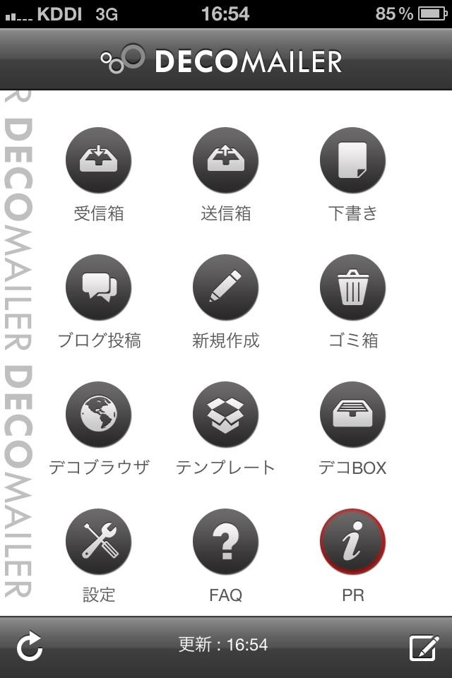 価格.com , 『一番右下のアイコンです』APPLE iPhone 4S 32GB au ihard Loveさん のクチコミ掲示板投稿画像・写真「デコメーラーとIPhoneとの併用」[1247281]