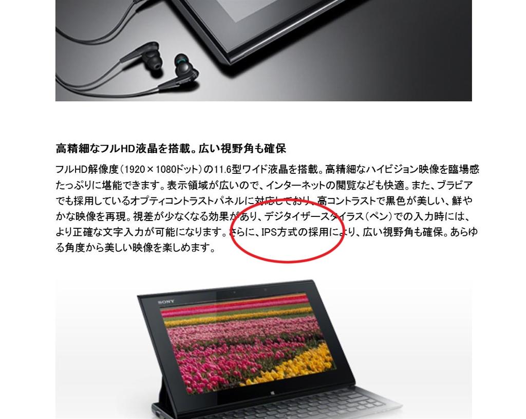 SONY VAIO Duo 11 SVD11219CJB 新製品ダイス...
