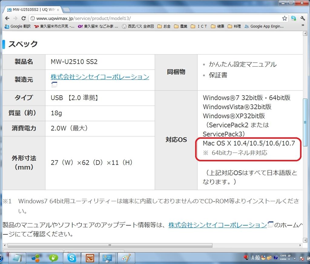 mw u2510 64 bit mac