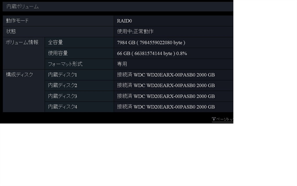 lan disk hdl-xv2.0 ファームウェア