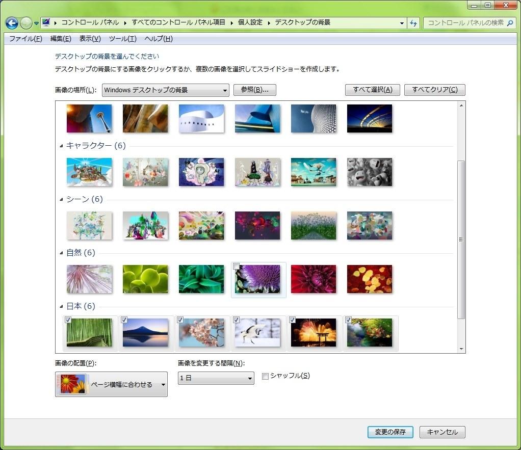 デスクトップ背景について 富士通 Fmv Lifebook Ah56 E 2011年冬