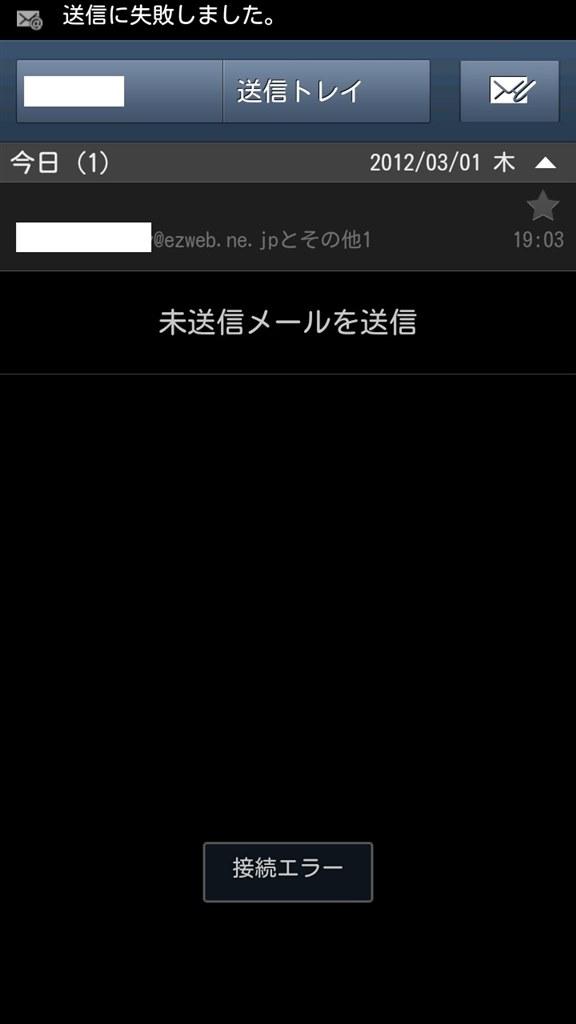 送 信用 サーバー smtp softbank jp へ の 接続 に 失敗 しま した